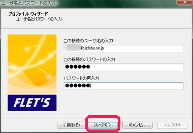 接続設定情報を正しく入力します。