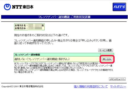 フレッツナンバー通知機能 ご利用状況詳細のページ