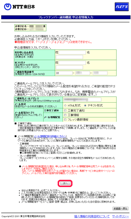 フレッツナンバー通知機能申込者情報