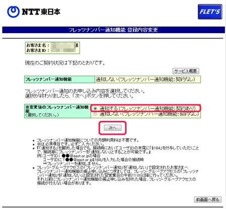 フレッツナンバー通知機能登録内容変更