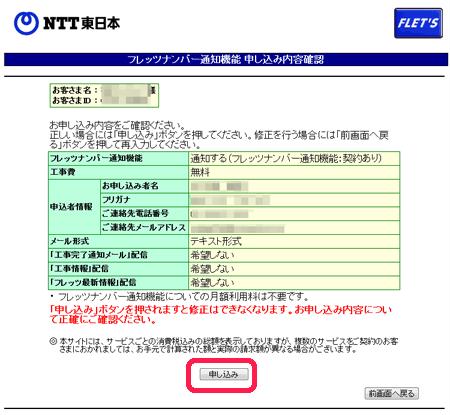 フレッツナンバー通知機能申し込み内容確認画面