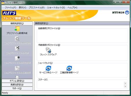 プロファイル新規作成をクリック