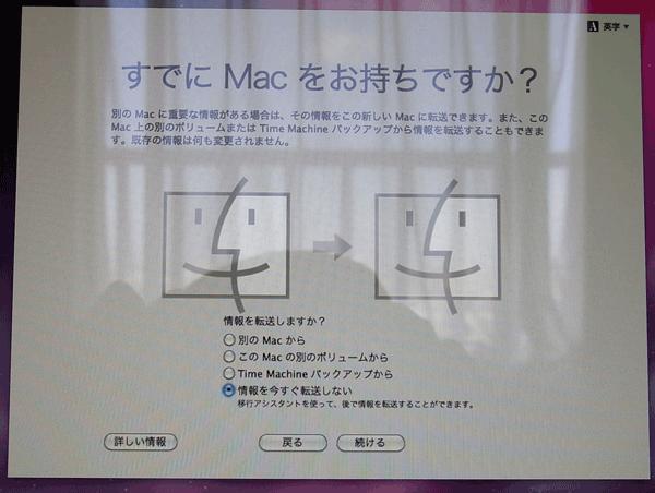 すでにMacはお持ちですか?