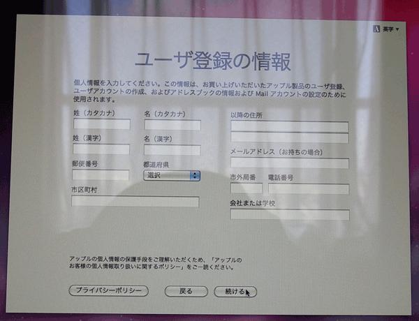 ユーザ登録の情報