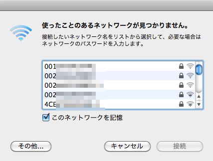 無線接続が切れて待っていたらSSIDが一覧ででてきました。