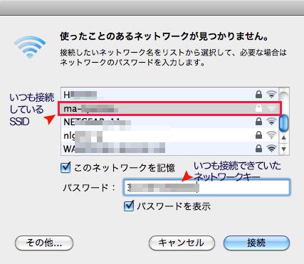 使ったことのあるネットワークが見つかりませんと出ているけど、おいおいここにあるじゃん。