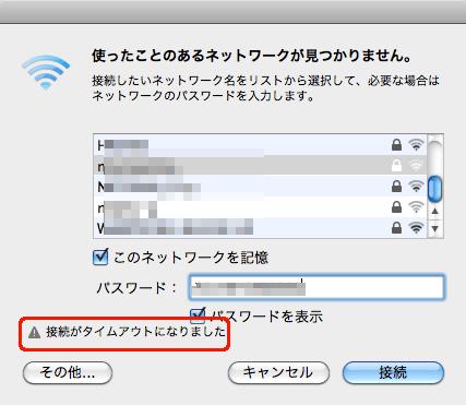 何で正しいネットワークキーを入力してもタイムアウトになるんだ?