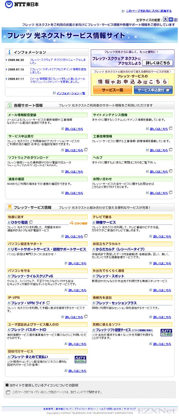 ブラウザを開き直してアドレスバーに「v4flets-east.jp」と入力してEnterキーを押すと「サービス情報サイト」が表示されます。