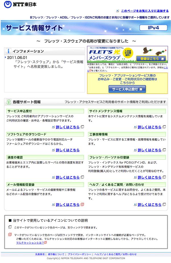 BフレッツIPv4サービス情報サイト