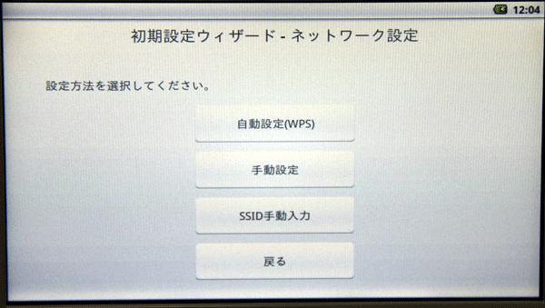 設定方法を選択画面では「手動設定」をタッチ