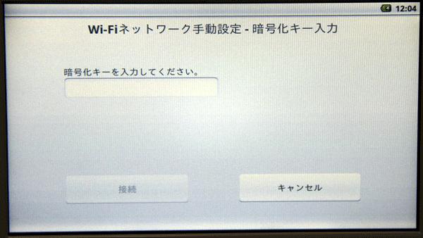 「Wi-Fiネットワーク手動設定 暗号化キー入力」