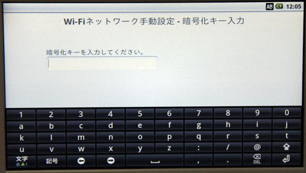 文字の入力が終わったら右下のリターンキーをタッチして文字の入力モードを終了させ接続のボタンをタッチします。