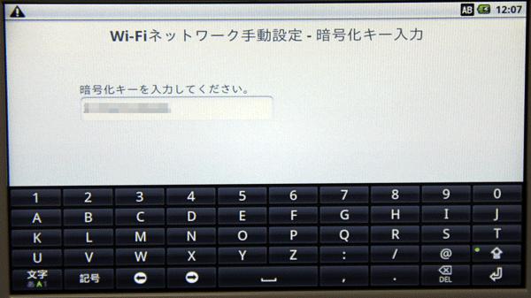 無線の接続用のパスワードを入力したら右下にあるリターンキーをタッチ