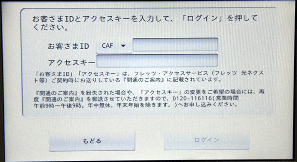 NTT東日本の書類の開通のご案内という書類に記載されているお客様IDとアクセスキーを入力します。