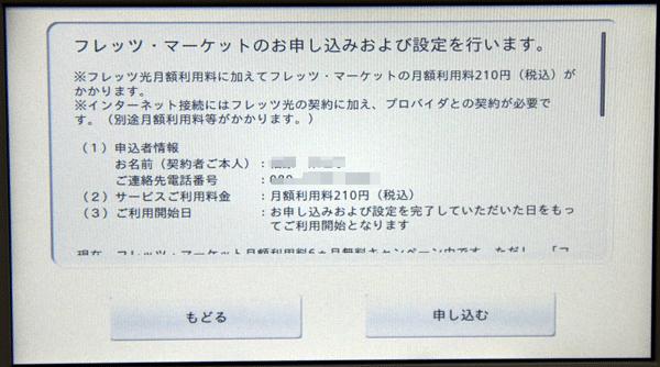 最終確認で登録内容を確認して間違いがなければ「申し込む」をタッチします。