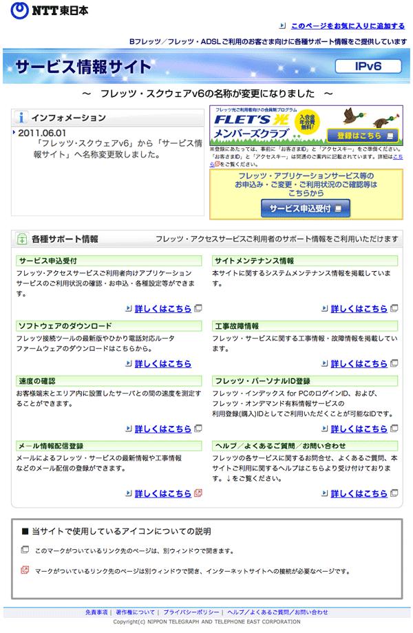 BフレッツIPv6サービス情報サイト