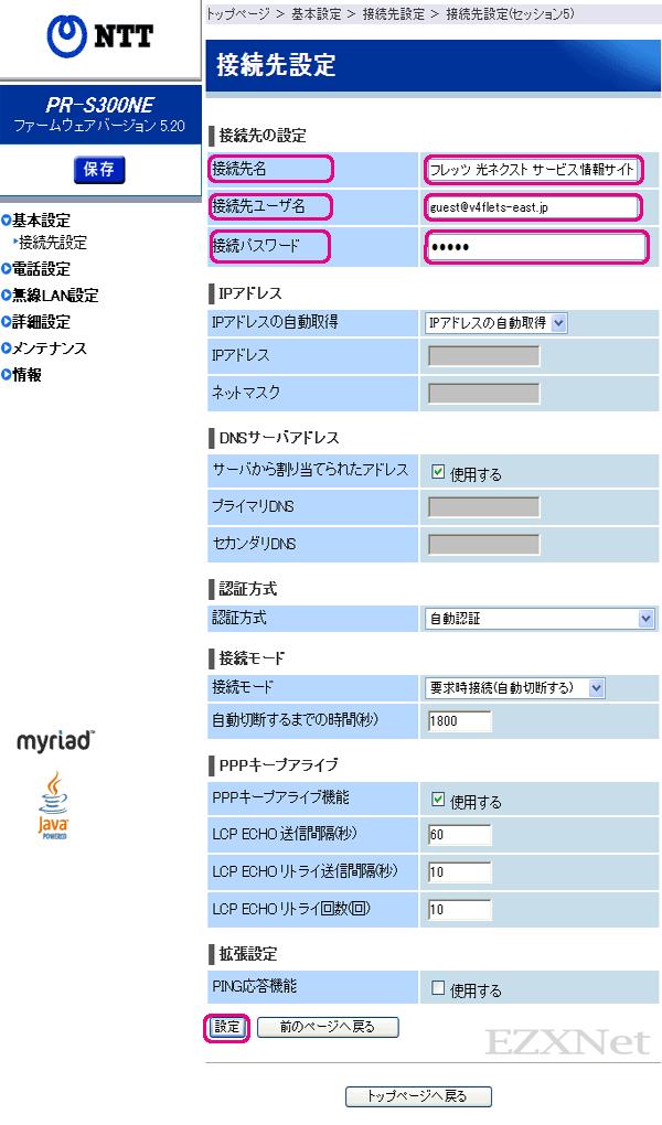 フレッツ網に接続するための設定情報を入力します。