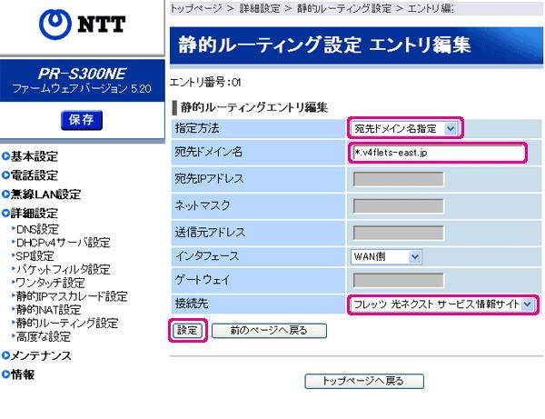 「指定方法」の項目をクリックして、リストの中から「宛先ドメイン名指定」を選択します。 宛先ドメイン名の項目に「*.flets-east.jp」と入力します。「接続先」の項目はクリックすると先ほど作成した「フレッツ光ネクスト サービス情報サイト」という項目が選択できますのでクリックして選択します。