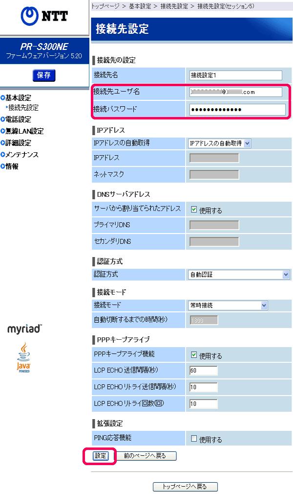 接続先ユーザー名に接続用のIDを入力して接続パスワードには接続用のパスワードを入力します。入力したら一番下の設定ボタンをクリックします。