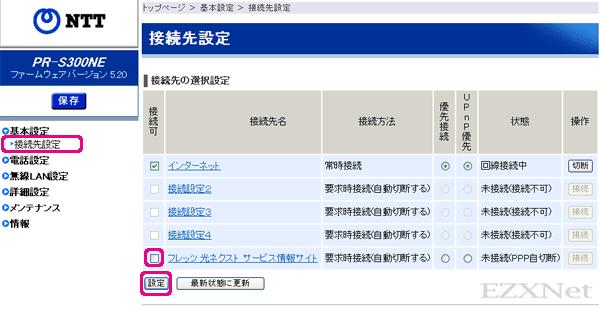 「接続設定5」が「フレッツ光ネクスト サービス情報サイト」という項目になっていますので左側の項目にある「接続可」の四角いボックスにチェックを入れます。 下にある設定のボタンをクリックします。