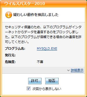 セキュリティソフトの警告が表示されましたら許可をして接続ができるようにる津必要があります。