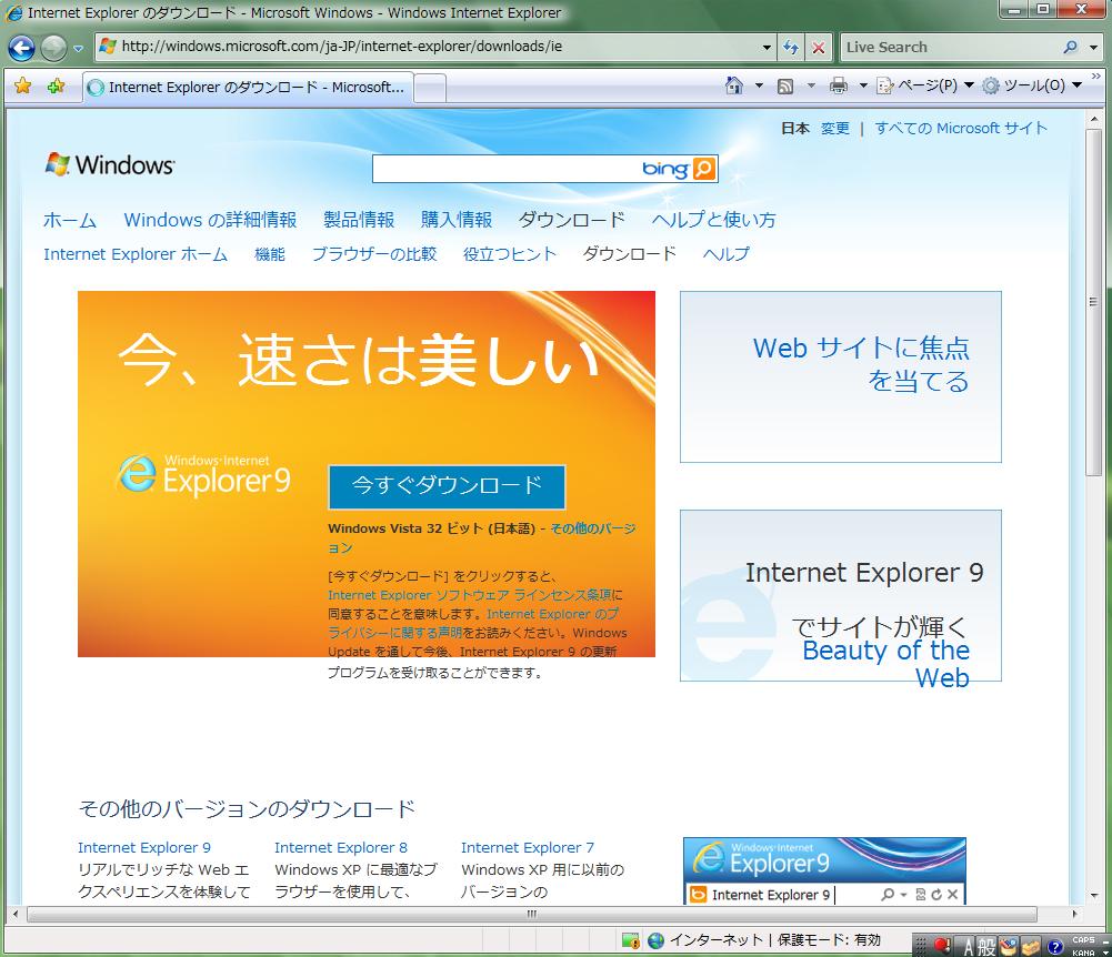 """ブラウザを起動してアドレスバーに<a href=""""http://windows.microsoft.com/ja-JP/internet-explorer/downloads/ie"""">http://windows.microsoft.com/ja-JP/internet-explorer/downloads/ie/</a>と入力します。"""