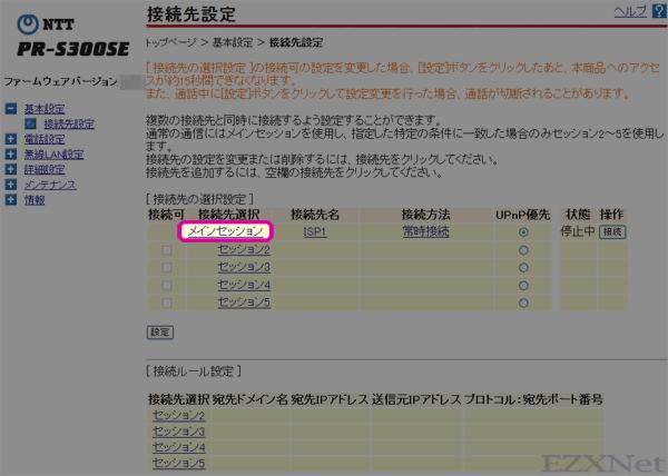 手順2 接続先設定の画面が表示されます。 「メインセッション」をクリックします。通常メインセッションにインターネットサービスプロバイダからの接続設定情報を設定します。