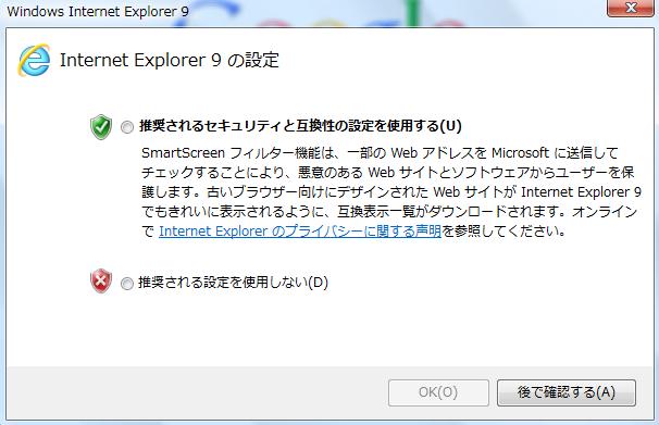 Internet Explorer9の設定が表示されますので特に設定を変更しないのであれば推奨されるセキュリティと互換性の設定を使用するにクリックをしてOKをクリックします。