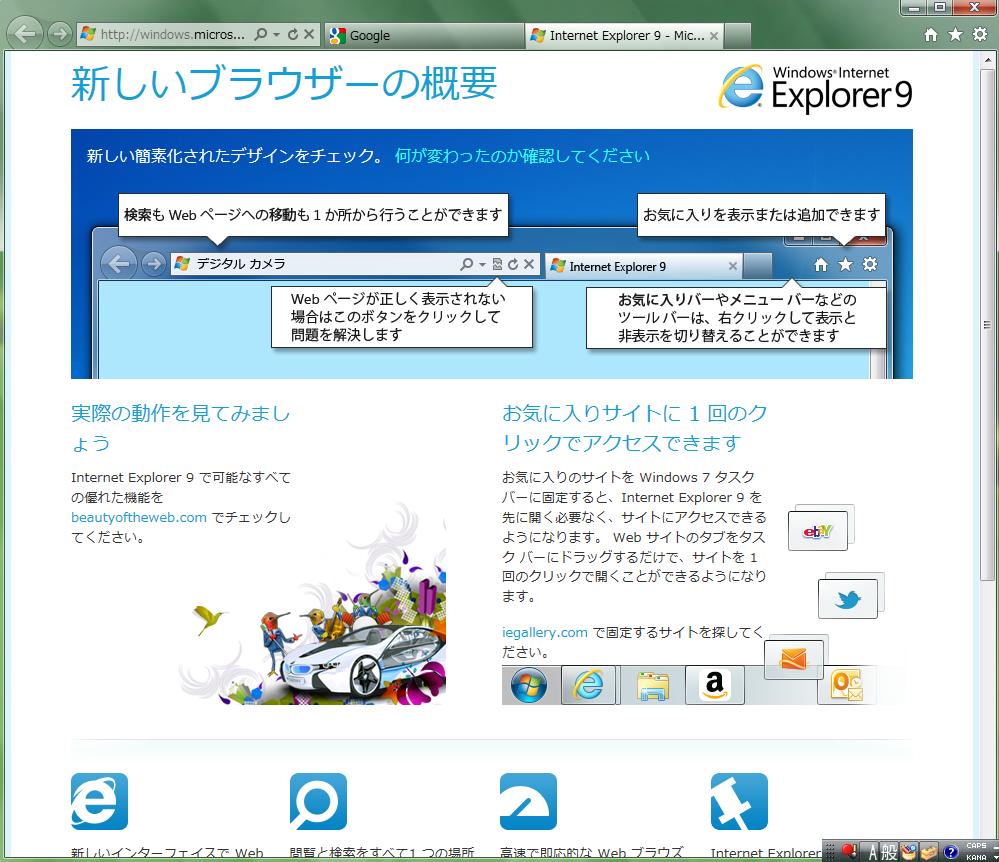 Internet Explorerを再起動するとInternet Explorer9がインストールされています。