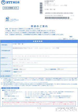 """フレッツマーケットの登録にはNTT東日本から送られてくる書類の""""開通のご案内""""が必要になります。 開通のご案内に書いてある""""お客様ID""""と""""アクセスキー""""が必要になります。"""