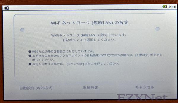「Wi-Fiネットワーク(無線LAN)の設定」が表示されますので「手動設定」をタッチします。
