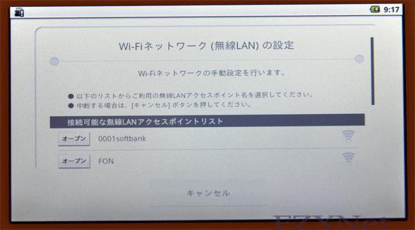 「接続可能な無線LANアクセスポイントリスト」が表示されます。
