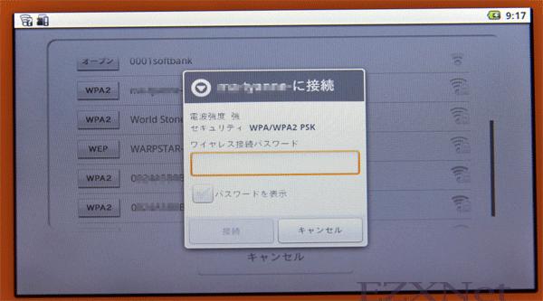 「ワイヤレス接続パスワード」の入力