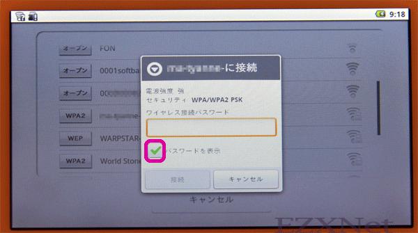 パスワードを表示をタッチしておいてから文字を入力すると隠れてしまう文字を確認しながら入力できるので先にパスワードを表示をタッチします。