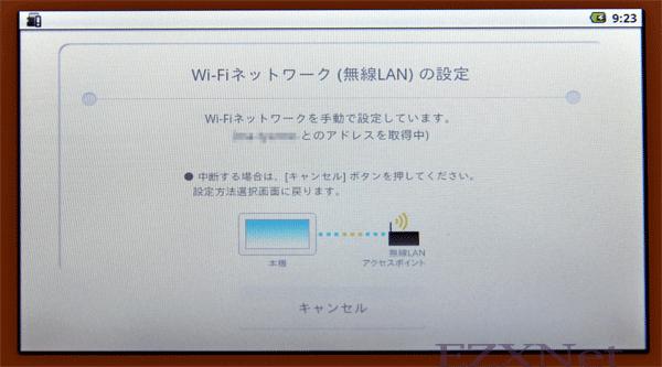 アクセスポイントとの接続のテストが始まります。