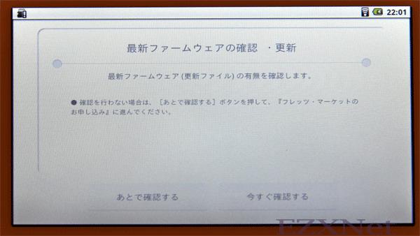 「ファームウェアの確認•更新」 ネットワークに接続ができるとファームウェアの更新の確認が始まりますので状況に合わせて更新します。 「今すぐ確認する」をタッチします。