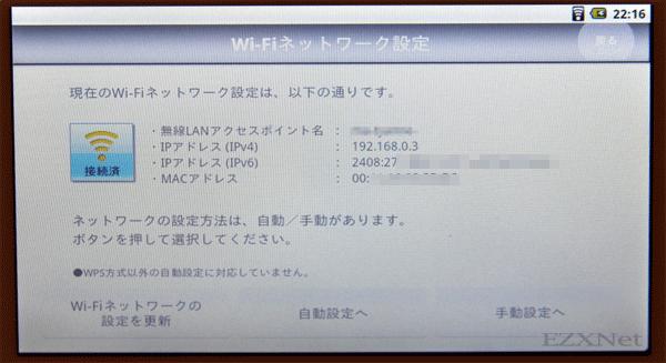 IPv6通信ができていればこちらのようにIPv6アドレスが表示されています。このような値が表示されていればフレッツマーケットの登録ができると思います。光ネクストで契約している場合はIPv6アドレスが2408:~と表示されます。Bフレッツの契約の場合は2001:~と表示されています。