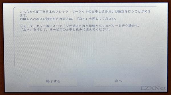 「こちらからNTT東日本のフレッツマーケットのお申し込みおよび設定を行う事ができます。」という表示になりますので「次へ」をタッチします。
