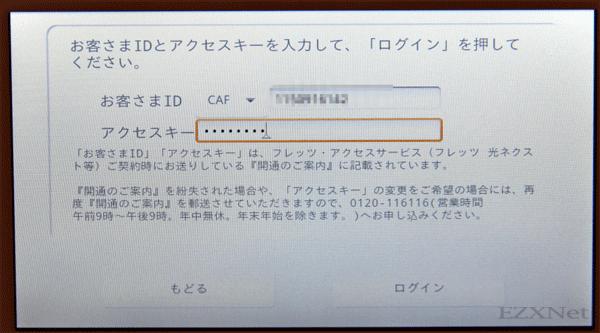 「お客様ID」と「アクセスキー」を入力しましたのでログインをタッチします。