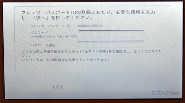 """""""フレッツパスポートIDの登録にあたり、必要な情報を入力し~""""という画面が表示されますのでパスワードに自分で決めるパスワードを入力します。ここで入力するパスワードは""""フレッツマーケット""""の登録をした後にアプリをダウンロードおよびインストールする時に必要なパスワードになります。パスワードとフレッツパスポートIDを照合してアプリが利用できるようになります。"""