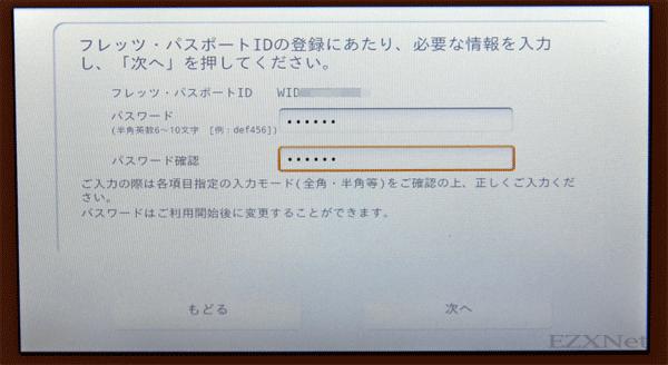 """""""パスワード""""と""""パスワードの確認""""にパスワードを入力して""""次へ""""のボタンをクリックします。"""