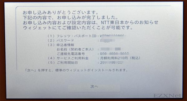 """申し込みが完了したら以下の画面が表示されますので確認して""""次へ""""をタッチします。"""