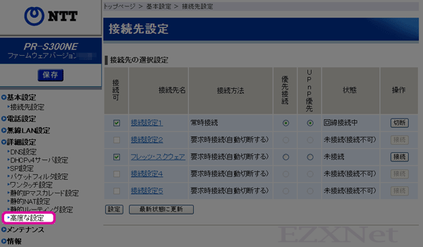 ルータにログインすると「接続先設定」という画面が表示されますので左側のメニューにある「詳細設定」の「高度な設定」をクリックします。