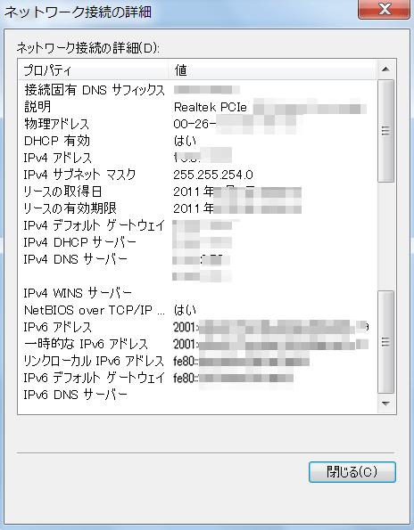 Windows7で実際にIPv6アドレスが取得できているか確認するとIPv6アドレスのところに「2001:〜」と入っていればIPv6アドレス取得成功です。