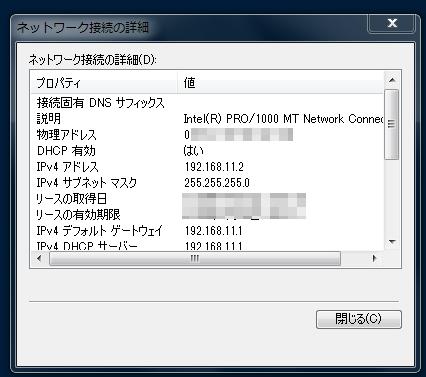 IPv4アドレスという項目があるので192.168.11.2~と入っていれば接続成功です。