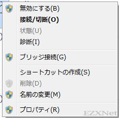 ワイヤレスネットワーク接続のアイコンを右クリックします。 「接続/切断」をクリックします。