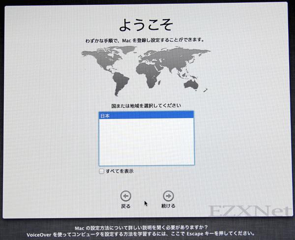 """ようこその画面になりますので国を選択し""""続ける""""をクリックします。"""