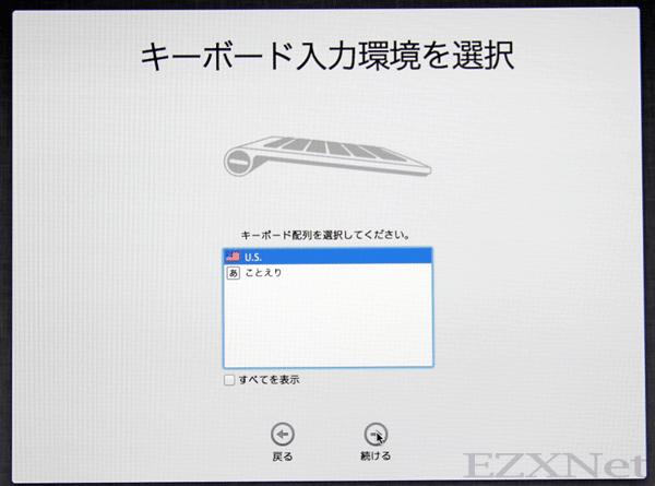 """""""キーボード入力環境を選択""""の画面が表示されますので日本語を使用する場合は""""ことえり""""を選んで""""続ける""""をクリックします。"""