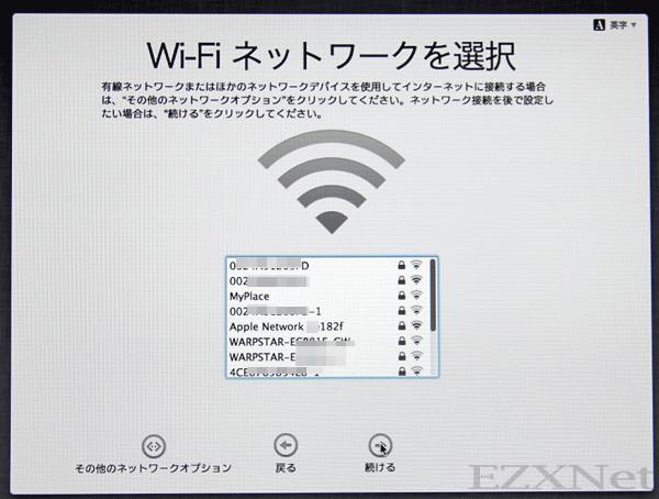 """""""Wi-Fiネットワークを選択""""の画面が表示されます。 ここで表示されている項目はMacbookAirが受信している無線LANの電波になります。もしここで無線LANの環境が整っている場合は接続するSSIDを選択して接続を行います。 今回は初期設定後に設定を行うので無線LANの設定を行わないで初期設定を進めます。ここで無線の設定を行わない場合は""""その他のネットワークオプション""""をクリックします。"""