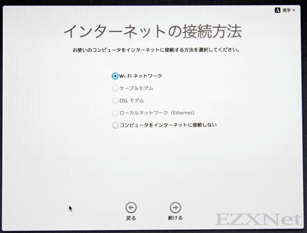 """""""インターネットの接続方法""""という画面が表示されます。"""